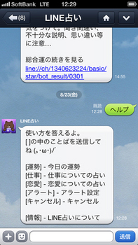 LINE占い.jpg