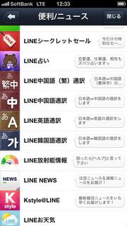 LINEnews.jpg