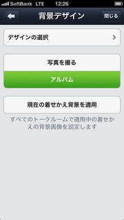LINEライブラリ選択.jpg