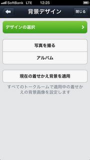 LINE背景デザイン.jpg