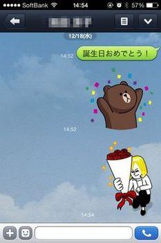 LINEtokubetu.jpg